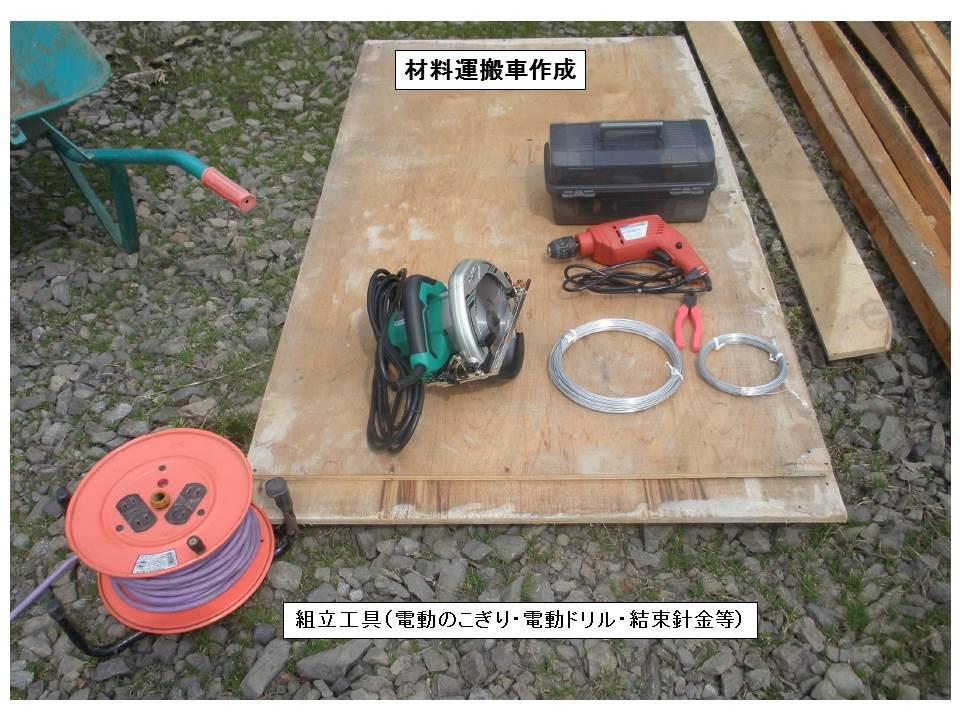 運搬車組立工具