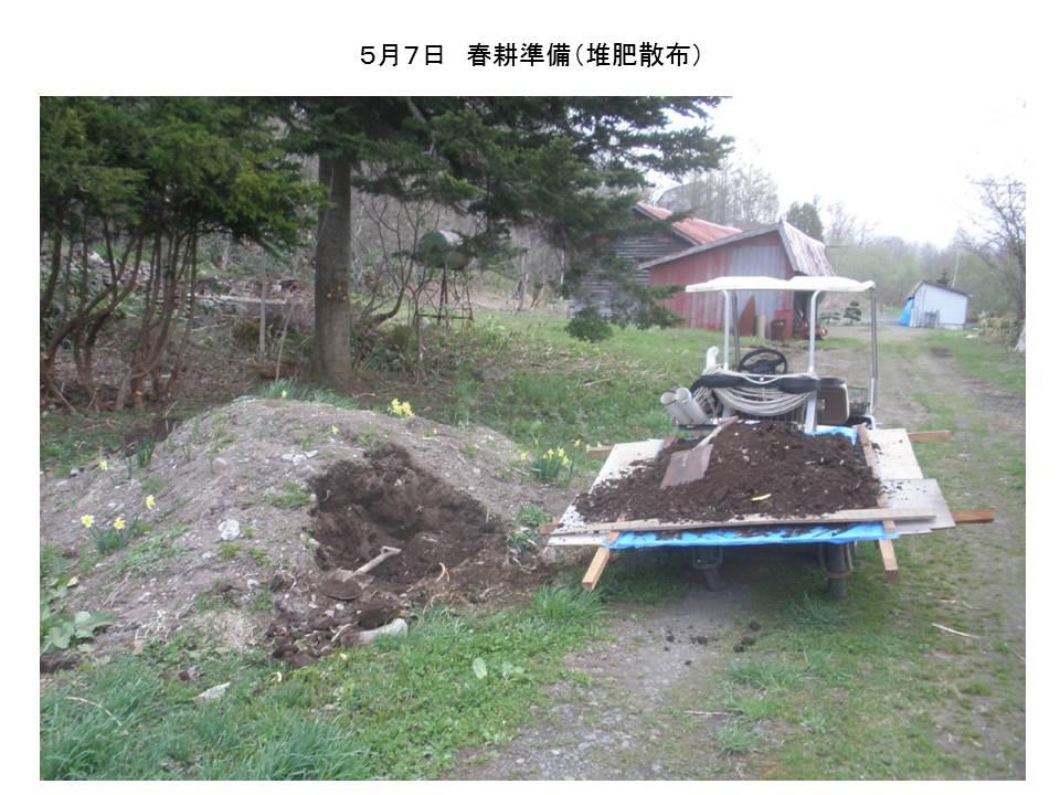 堆肥散布1