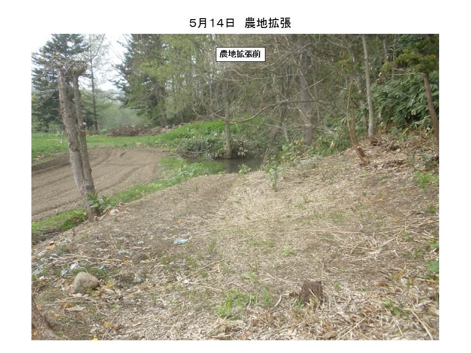 農地拡張1