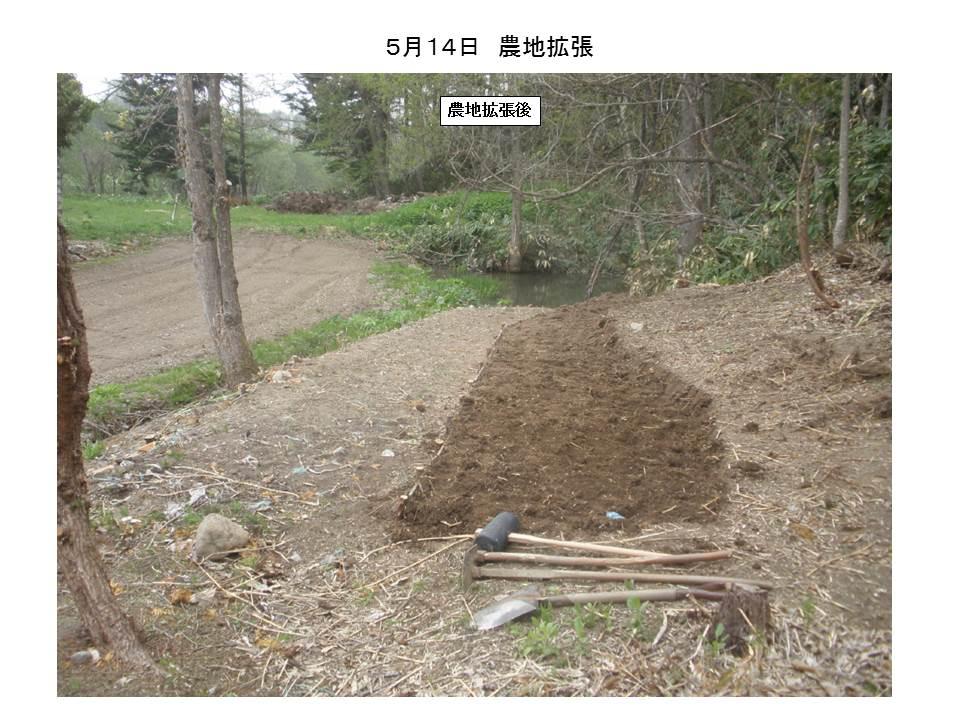 農地拡張2